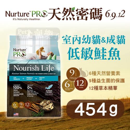 [寵樂子]《Nurture PRO 天然密碼》低敏阿拉斯加鮭魚-室內幼貓&成貓454g / 貓飼料