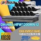 大華 監視器套餐 DHI-XVR5104HS4路主機+DH-HAC-HFW1200MN-I2 200萬畫素 攝影機*15