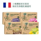Le Petit Olivier 小橄欖樹 草本極致超柔香皂 100g【BG Shop】4款供選