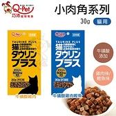 *KING WANG*日本Q-PET巧沛 小肉角系列 牛磺酸雞肉|牛磺酸雞肉鰹魚 30G 貓用零食