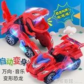 兒童電動變形小汽車帶音樂閃光燈萬向男孩1-2-3-6-12個月歲玩具車 聖誕節全館免運