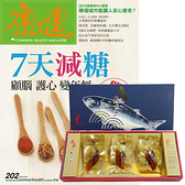《康健雜誌》1年12期 贈 鱻采頂級烏魚子一口吃(12片裝/2盒組)
