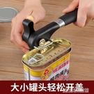 德國不銹鋼安全開罐器側開快速簡易罐頭刀瓶起子開瓶器廚房小工具