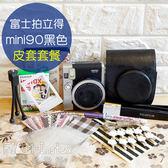 【菲林因斯特】公司貨 Fujifilm mini90 黑色 12件皮套套餐組 // 拍立得 皮套 底片相簿