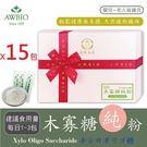 95%木寡糖純粉15包/盒(經濟包)【美陸生技AWBIO】