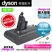 Janpost dyson v6系列 SV03 SV07 SV08 SV09 DC59 DC61 DC62 DC74 副廠鋰電池 保固15個月 2100mAh sony電芯 送螺絲起子