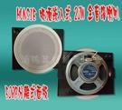 HUNSIE TIW PA廣播喇叭 分離式烤漆面板 508B 8歐姆 20W圓型 吸頂喇叭全音路 廣播音響 吊式喇叭