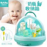 嬰兒奶瓶收納箱儲存盒幹燥架翻蓋防塵Lpm2179【每日三C】