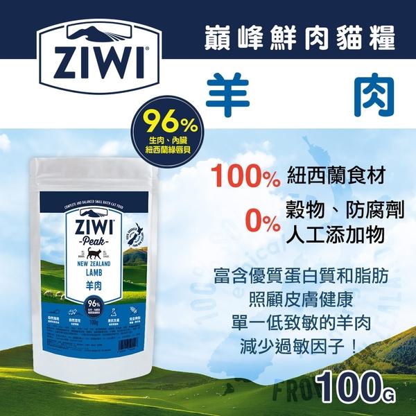 【毛麻吉寵物舖】ZiwiPeak巔峰 96%鮮肉貓糧-羊肉(100g) 生食/貓飼料/無穀