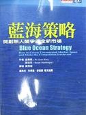 【書寶二手書T3/財經企管_HU6】藍海策略-開創無人競爭的全新市場_金偉燦、莫伯尼