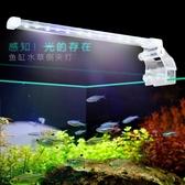 魚缸LED夾燈高亮度水族箱照明水草燈水晶小型迷你烏龜缸防水燈架 蜜拉貝爾