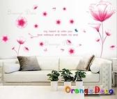 壁貼【橘果設計】粉色花 DIY組合壁貼/牆貼/壁紙/客廳臥室浴室幼稚園室內設計裝潢