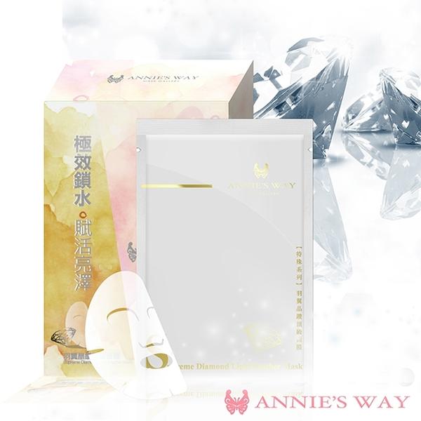Annie,s Way 安妮絲薇 頂級晶鑽羽翼面膜 10片/盒