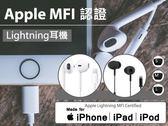 Apple Lightning MFI 認證耳機