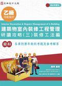 乙級建築物室內裝修工程管理 研讀攻略(3)裝修工法編(最新精實版)