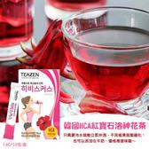 韓國 HCA紅寶石洛神花茶/盒