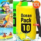 圓筒10L防水袋10公升防水包.折疊水桶包收納袋防潑水漂浮袋漂流包游泳包旅行收納包行李袋置物包
