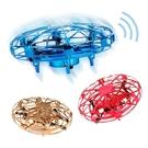 UFO飛行器 無人機 智能感應紅外線飛碟玩具-321寶貝屋