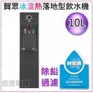 【信源】10公升〞(除鉛過濾)【賀眾冰溫熱落地型除鉛飲水機】UN-1322AG-1-L
