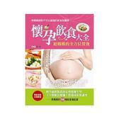 #【5折】 懷孕飲食大全:給媽媽的全方位飲食