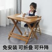 竹寫字桌實木家用課桌小學生書桌可摺疊兒童學習桌可升降寫作業桌  聖誕節免運