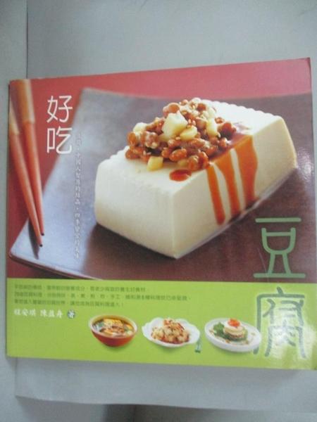 【書寶二手書T2/餐飲_YKV】好吃豆腐-輕鬆小品28_程安琪,陳盈舟