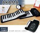【小麥老師樂器館】61鍵 手捲鋼琴 贈光...