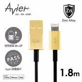 Avier Apple認證 8 Pin Lightning 180cm鋅合金USB黑