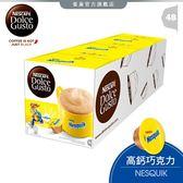 【雀巢 Nestle】雀巢 DOLCE GUSTO Nesquik高鈣巧克力飲品16顆入*3