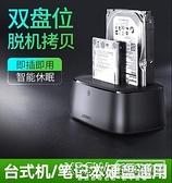 3.5/2.5英寸通用台式機筆記本電腦機械ssd固態讀取器sata陣列『新佰數位屋』