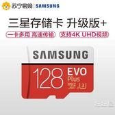 三星128g記憶卡microSD存儲卡內存卡128gtf卡 Class10UHS-1升級版 限時八折嚴選鉅惠