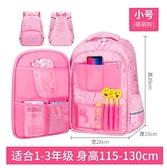 書包 小學生書包女1-3-6年級兒童6-12歲周女生公主輕減負女生韓版背包 瑪麗蘇