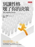 二手書 別讓性格壞了你的決策The Impulse Factor:Why Some of Us Play It Safe and Others Risk  R2Y 9862165057