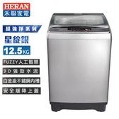 HERAN禾聯 12.5KG全自動洗衣機 HWM-1332~含運不含拆箱定位