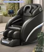 按摩椅 220V康佳新款按摩椅家用全身多功能豪華太空艙全自動智慧電動老人沙發 快速出貨YJT
