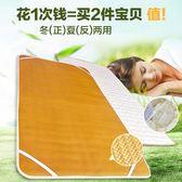 床墊 冬夏兩用床墊學生宿舍單人0.9可折疊水洗兩面涼席墊床褥1.2/1.5m