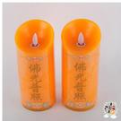 佛光普照(中黃)仿真LED燈1對【十方佛教文物】