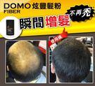 全球最新一代纖維式假髮 自然增髮不必等【...