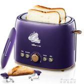 烤面包機 家用2片全自動多士爐 Bear/小熊 DSL-A20J1早餐土吐司機   麥琪精品屋