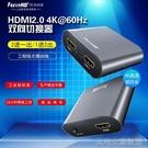 切換器FoxunHD二進一4K高清切換器HDMI雙向切換器一拖二分線器雙屏轉換 快速出貨