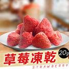 低溫真空乾燥,完美封存天然水果精華 果纖維保留,攝取維生素C,真實水果原味 口感酥脆,入口瞬間轉綿密