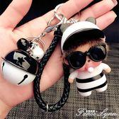 可愛萌奇奇鈴鐺鑰匙扣韓國創意女款生日禮物汽車鑰匙錬包掛件公仔 范思蓮恩
