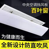 中央冷氣擋風板防直吹擋風罩冷氣檔導風罩冷氣盾導風板月子擋冷風xw