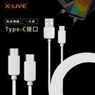一米傳輸線 充電線 數據線 禮物【AA0013】正品X-Live 高速 Type-C USB 3.1 zenfone3 note7