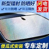 汽車遮陽簾 防曬隔熱簾遮陽板前檔前擋風玻璃罩車窗擋太陽用遮光板【優惠兩天】