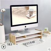 楠竹電腦增高架桌面收納置物架實木底座顯示屏增高托架顯示器架子【紅人衣櫥】