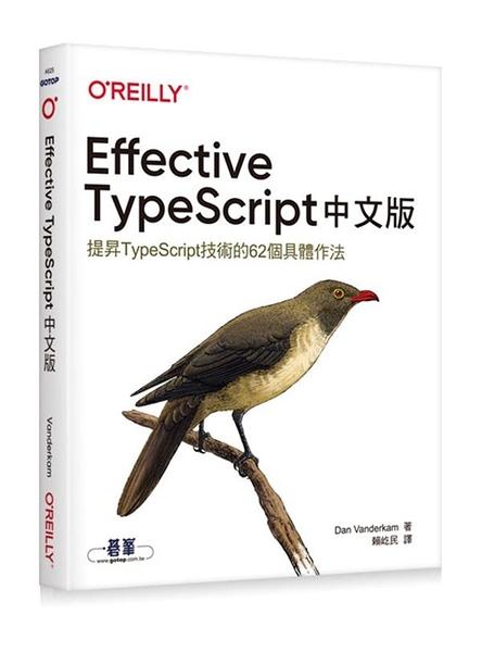 Effective TypeScript 中文版|提昇TypeScript技術的62個具體作法