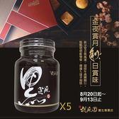 【胡麻園】純黑芝麻醬五瓶(600g X5)☆中秋節限時優惠組1700元