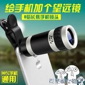 手機望遠鏡 迷你手機望遠鏡頭高清高倍演唱會拍照夾單筒便攜人體夜視小型鏡頭 快速出貨