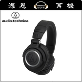 【海恩數位】日本鐵三角 audio-technica ATH-M50xBT 無線耳罩式耳機 (活動價~6/30)